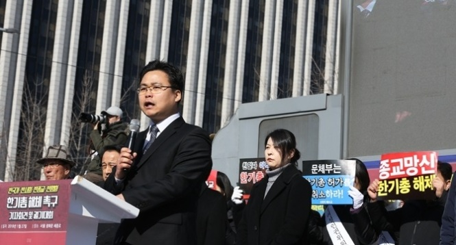 ban coercive conversion_shincheonji_press conference_rally