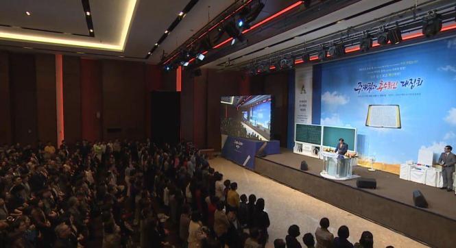 Incheon_Shincheonji_Bible_Seminar1